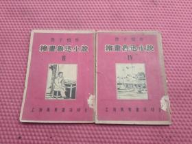 丰子恺作 绘画鲁迅小说 2.4二册( 1950年版)二缺后封有版权页
