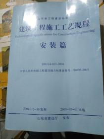 建筑工程施工工艺规程