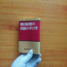 【日文原版】朝日新闻の用语の手びき  64开【馆藏】