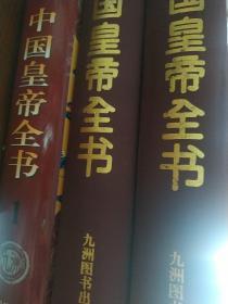 中国皇帝全书 第一、二、三卷 精装大16开