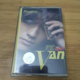 范逸臣—同名专辑—正版磁带(只发快递)
