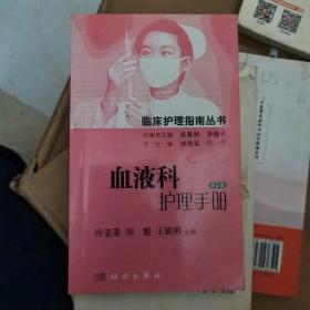 血液科护理手册(第2版)