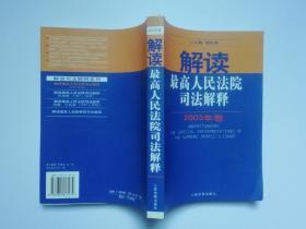 解读最高人民法院司法解释(2003年卷)