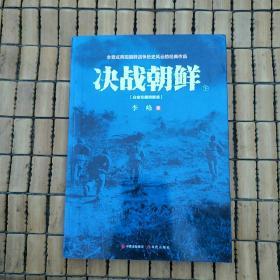 决战朝鲜(白金珍藏插图版 下册)