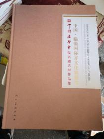 中国 • 临淄国际齐文化旅游节  中国画学会提名邀请展作品集