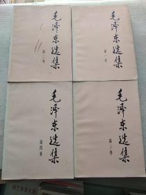 《毛泽东选集》1--4卷合售  (大32开1991年第二版北京第二次印刷)