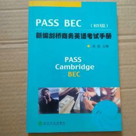 新编剑桥商务英语Pass BEC考试手册(初级)