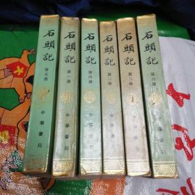 石头记(全六册)