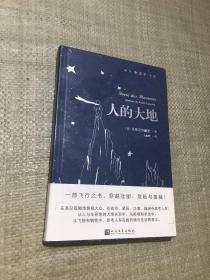 人的大地/成为小王子系列