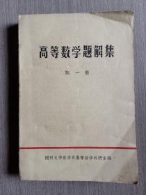 高等数学题解集(第一册)