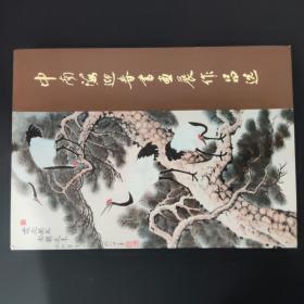 中南海迎春书画展作品选