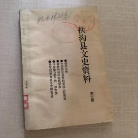 扶沟县文史资料 第五辑
