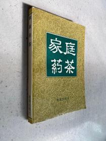 家庭药茶 金盾(1993年一版一印)