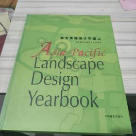 亚太景观设计年鉴(上、下)