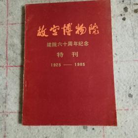 故宫博物院建院六十周年纪念特刊1925--1985(16开,1985年第三期