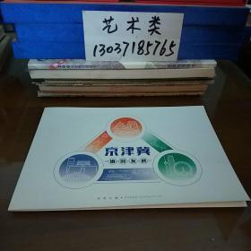 邮票珍藏:京津翼协同发展