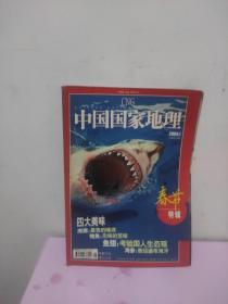中国国家地理2004.1  春节特辑