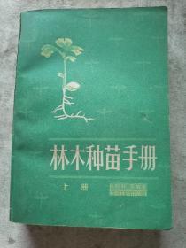 林木种苗手册 上册