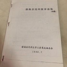 澄海县民间故事选集
