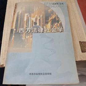 西方法律社会学