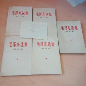 毛泽东选集    【1-5】 全五卷   白皮简版
