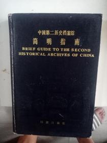 中国第二历史档案馆简明指南