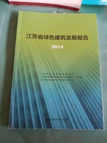 江苏省绿色建筑发展报告2014