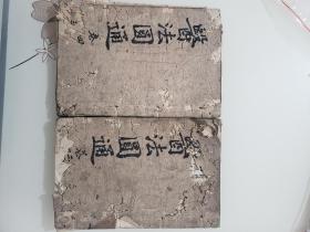 医法圆通 4卷2册全