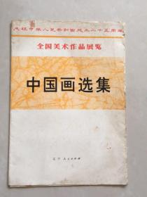 庆祝中华人民共和国成立二十五周年全国美术作品展览:中国画选集之-封套(此系列零页全要可议)