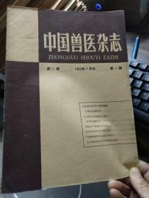 中国兽医杂志 第1卷 1963年7月号 第1期