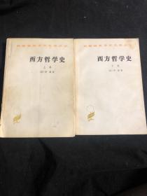 西方哲学史(上、下卷)两本合售