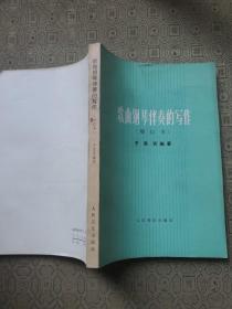 歌曲钢琴伴奏的写作(增订本)   原武汉音协副主席魏开泰钤印藏书