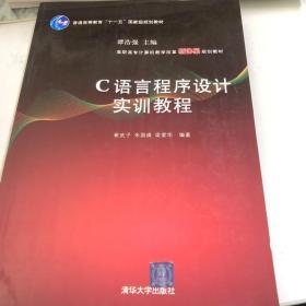 C语言程序设计实训教程 C++程序设计教程(两册合售)