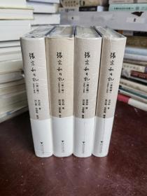 张宗和日记(1930-1949)(全四卷)