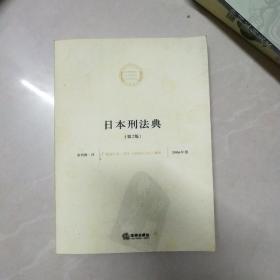 日本刑法典(影印本)