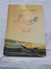唱给太阳的歌 甘孜州60周年原创经典歌曲集