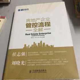 房地产企业管控流程全解(指明中国房地产企业未来十年发展方向)