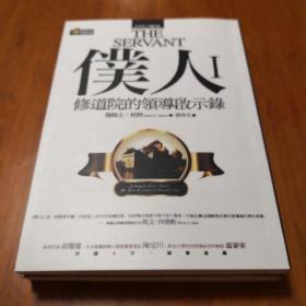 仆人——修道院的领导启示录、修炼与实践 (1、2册全)     詹姆士.杭特著