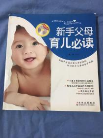 新手父母育儿必读