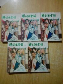 老武侠小说.:联剑风云绿(1-5册)
