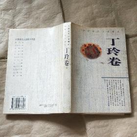 中国现代小说精品-丁玲卷