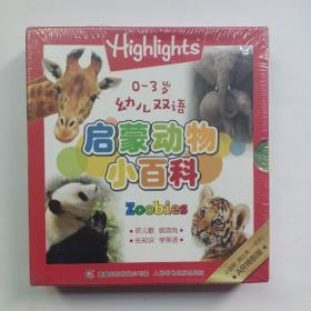 0-3岁幼儿双语启蒙动物小百科
