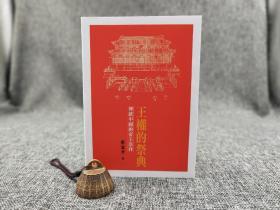台大出版中心  廖宜方《王权的祭典:传统中国的帝王崇拜》(锁线胶订)