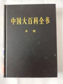 新版·中国大百科全书(74卷)--水利
