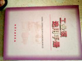 工业泵选用手册16开精装372页馆藏