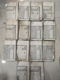 清木刻本《康熙字典》存13厚册,白纸精刻本