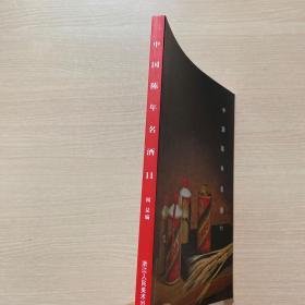 中国陈年名酒.11