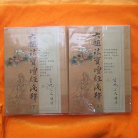 六祖法宝坛经浅释(上下)