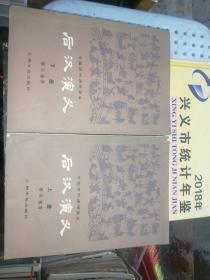后汉演义(上,下)