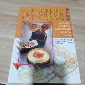 日本菜:烧烤与烩煮 制作图解(内页干净)